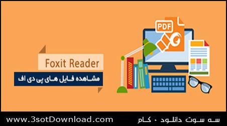 نرم افزار Foxit PDF Reader